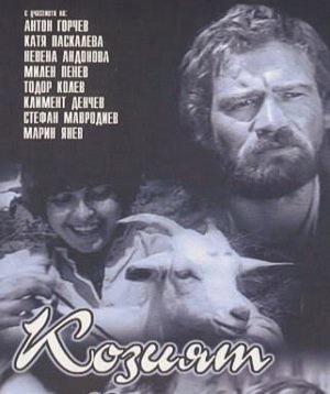 شاخ بز محصول ۱۹۷۲ ساخته متودی آندونوف /سینمای بلغارستان