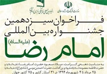 فراخوان سیزدهمین جشنواره بینالمللی امام رضا(ع) منتشر شد