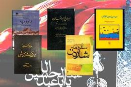 برداشتها و تحلیلهای سیاحان در دوره صفویه و ناصری درباره عزاداری محرم