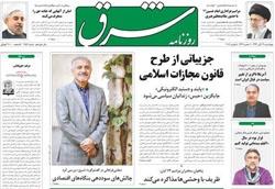 روزنامه شرق؛۱۴ آبان
