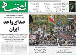 روزنامه اعتماد،۱۴ آبان