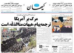 روزنامه کیهان،۱۴آبان