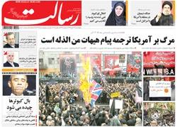 روزنامه رسالت؛۱۴ آبان