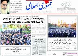 روزنامه جمهوری،۱۴آبان