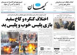 روزنامه کیهان؛۱۷ آبان