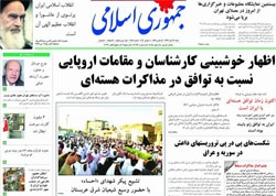 روزنامه جمهوری اسلامی؛۱۷آبان