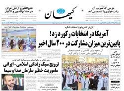 روزنامه کیهان؛۱۸ آبان