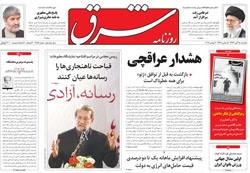 روزنامه شرق؛۱۸ آبان