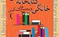 چهار نگاه به جشنواره کتابخانههای خانگی و مجتمعهای مسکونی