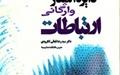 معرفی کتاب : دائرهالمعارف واژگانی ارتباطات