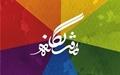 هر ایرانی یک اثر هنری به واقعیت میپیوندد؟