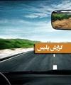 محدودیت و ممنوعیتهای ترافیکی جادههای کشور در پایان هفته