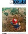 پنجاهمین شماره داستان همشهری منتشر شد