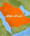 عربستان از روی ضعف امتیاز میدهد