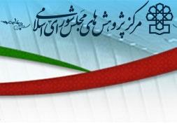 نخستین گزارش درخصوص لایحه بودجه ۹۴ منتشر شد