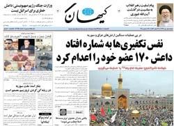 روزنامه کیهان؛۱ دی