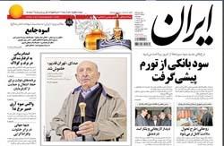 روزنامه ایران؛۱ دی