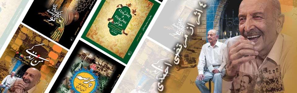 آثار مرتضی احمدی