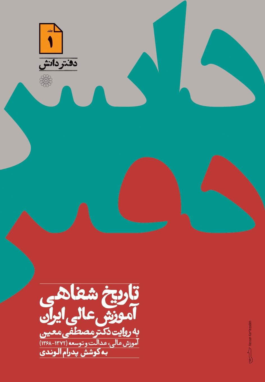 رونمایی از نخستین جلد کتاب تاریخ شفاهی آموزش عالی ایران
