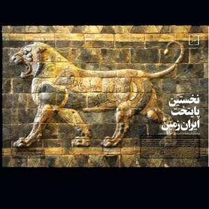 نخستین پایتخت ایرانزمین