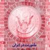 ترجمه تازه از خاطرات آخرین سفیر آمریکا در ایران