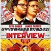 """سونی اکران فیلم """"مصاحبه"""" را لغو کرد"""