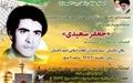 بازگشت پیکر شهید سعیدی پس از ۳۱ سال
