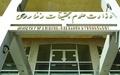راهاندازی دوره دکتری معماری در دانشگاه تهران