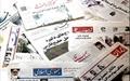 ۲۹ آذر؛ خبر اول روزنامههای صبح ایران