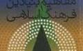 معرفی کتاب: «فرهنگ وقف، مفاهیم بنیادین فرهنگ اسلامی»