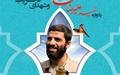 یادبود شهید علیرضا عاصمی در فرهنگسرای ابنسینا برگزار میشود