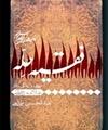 معرفی کتاب: فقیه حله