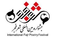 فراخوان جشنواره شعر فجر