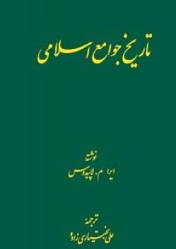 تاریخ جوامع اسلامی منتشر شد