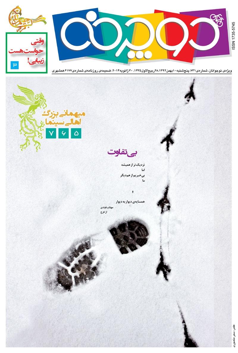 همشهری، هفتهنامهی دوچرخهی شمارهی ۷۳۱