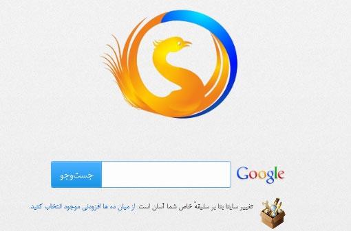 هزینه ۴۰۰ میلیونی برای الگوسازی فارسی فایرفاکس
