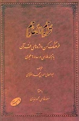 معرفی کتاب: تراجم الاجم؛ فرهنگ کهن واژههای قران