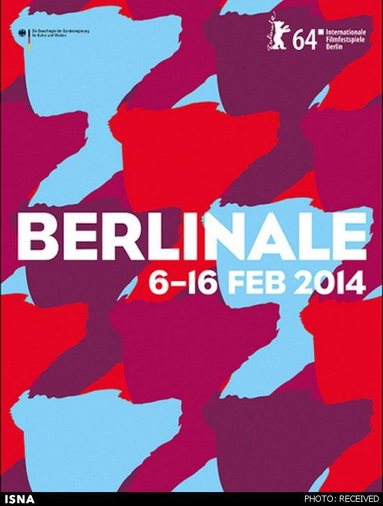 شصتوچهارمین دوره جشنواره برلین ۱۷ بهمن افتتاح میشود
