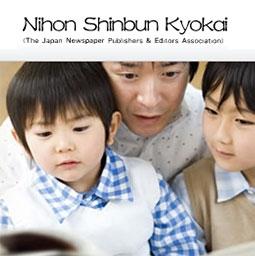 Nihon Shimbun Kyokai
