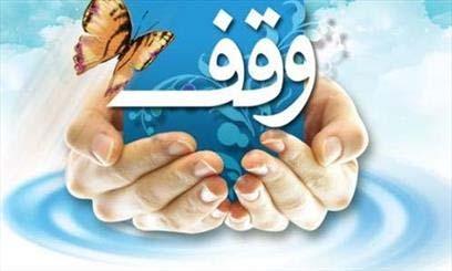 نخستین اوراق وقفی منتشر شده کشور رونمایی میشود