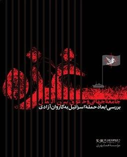 غزه (بررسی ابعاد حملهی اسرائیل به کاروان آزادی)