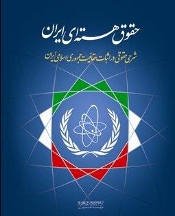 معرفی کتاب: حقوق هستهای ایران