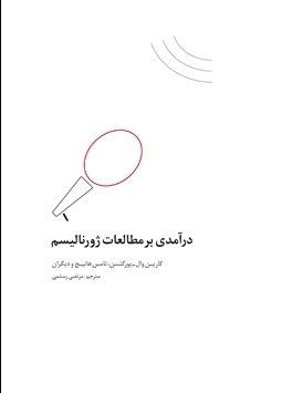معرفی کتاب: درآمدی بر مطالعات ژورنالیسم