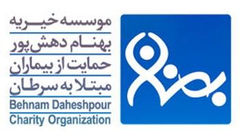 موسسه خیریه