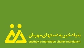 بنیاد خیریه