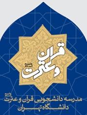 آشنایی با مدرسه دانشجویی قرآن و عترت (ع) دانشگاه تهران