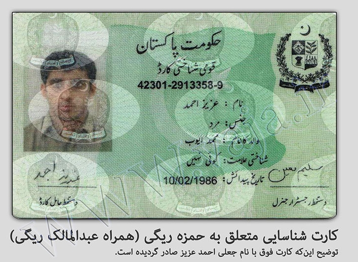 سیستان و بلوچستان,وزارت اطلاعات,آمریکا,القاعده,دولت,انگلیس