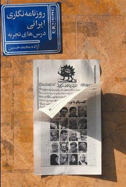 معرفی کتاب: روزنامهنگاری ایران؛ درسهای تجربه