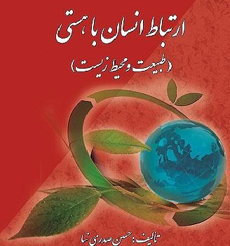 کتاب ارتباط انسان با هستی (طبیعت و محیط زیست) منتشر شد