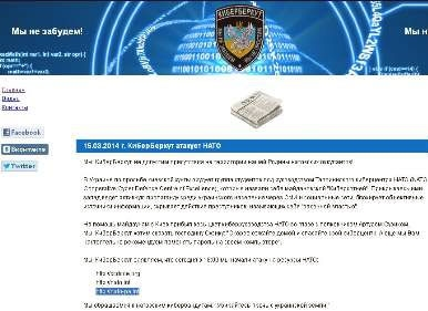 وب سایت های ناتو هدف حملات سایبری قرار گرفت